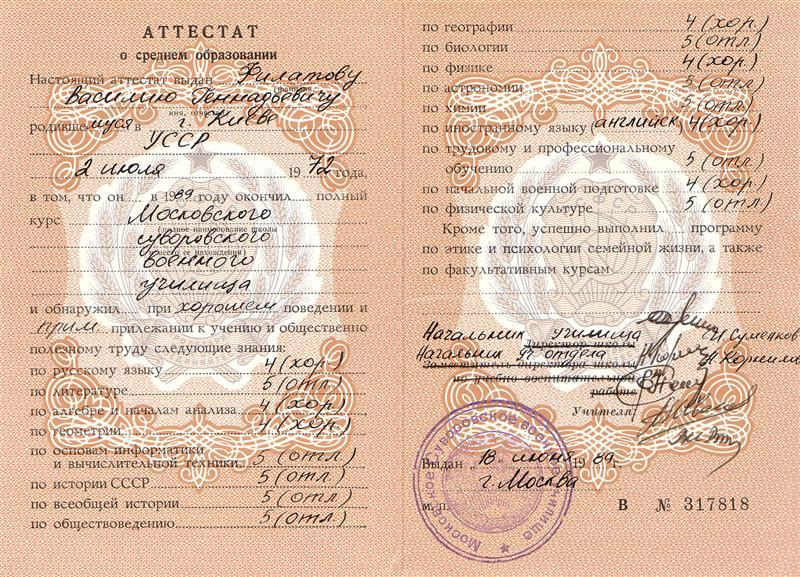 http://fiva.ru/images/Mssvu/attestat.jpg